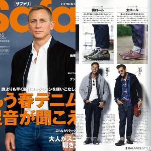 Safari 2月号掲載|Atlantic STARS