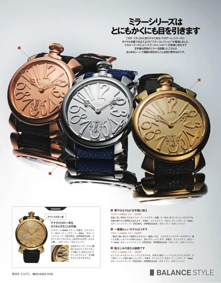 "sale retailer 2a5e7 20e0f LEON 4月号掲載   新 ""ミラーシリーズ"" 登場!! – バランス ..."