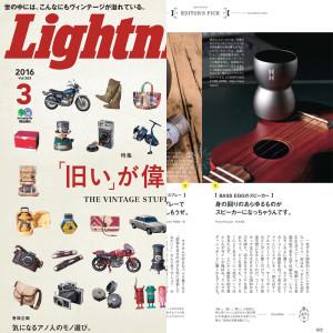 Lightning 3月号掲載 | スタイリッシュなスピーカー