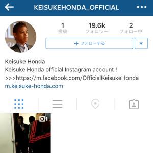 本田圭佑選手が、公式Instagramを開始!!