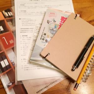 試験を終えて