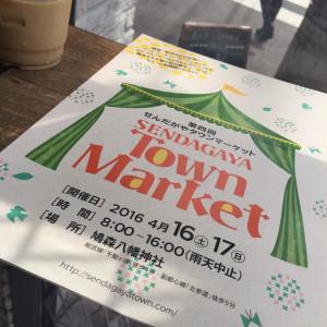"""千駄ヶ谷を盛り上げる!""""第4回 せんだがやタウンマーケット"""" 開催!"""