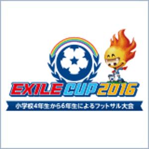 小学生のフットサル大会『EXILE CUP』が今年も開催!CP5も応援!!