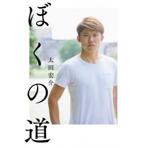 太田宏介選手が初の自伝本『ぼくの道』を発表!