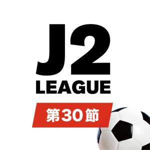 J2リーグ 第30節情報