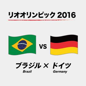 リオ五輪男子サッカー決勝、ブラジルvsドイツがいよいよ激突!金メダルはどちらの代表に!?