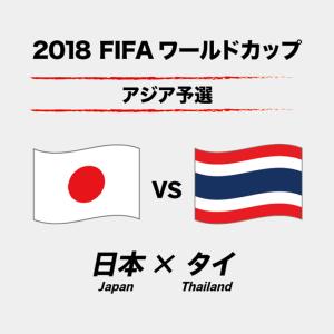 サッカー日本代表 アジア最終予選!!日本VSタイの絶対に負けられない戦い!