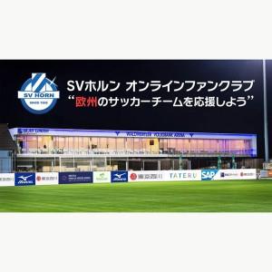 本田圭佑選手がオーナーのオーストリア2部リーグ『SVホルン』をオンラインで応援しよう!