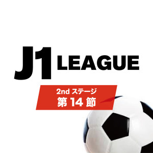 J1リーグ 2ndステージ 第14節情報