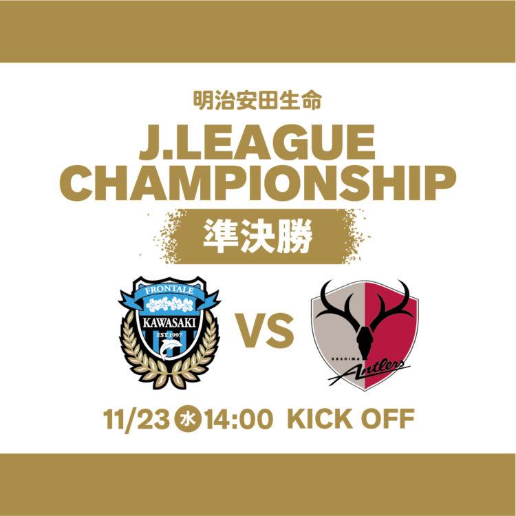 明治安田生命Jリーグチャンピオンシップ:準決勝