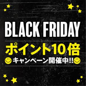 BLACK FRIDAY!! | ポイント10倍キャンペーン開催中!!
