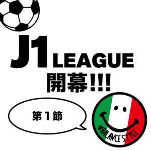今週のJ1リーグ|第1節