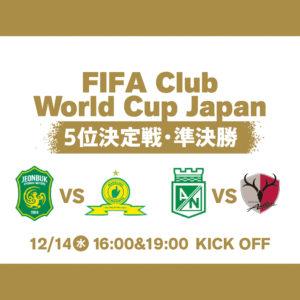 FIFAクラブワールドカップ JAPAN 2016 5位決定戦&準決勝
