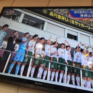 青森山田、チャンピオンシップ優勝!! おめでとうございます!