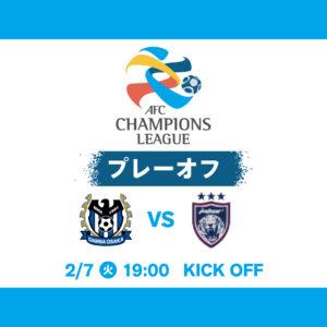 ACLプレーオフ:ガンバ大阪 vs ジョホール・ダルル・タクジム