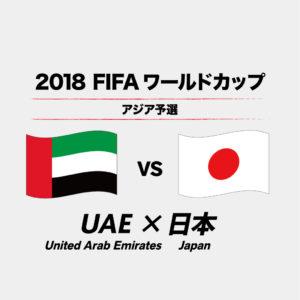 W杯アジア最終予選 UAE vs 日本!いよいよ明日負けられない戦いが始まる!