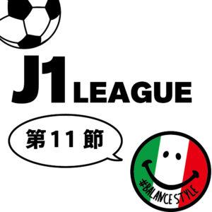 今週のJ1リーグ|第11節