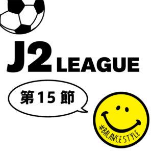 今週のJ2リーグ 第15節