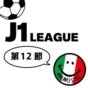 今週のJ1リーグ 第12節