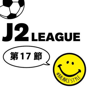 今週のJ2リーグ情報|第17節