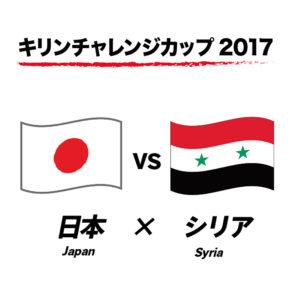 明日は、キリンチャレンジカップ2017 シリア戦!