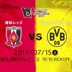明治安田生命Jリーグワールドチャレンジ   浦和レッズ vs ボルシア・ドルトムント