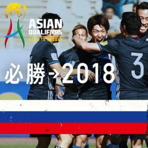 ロシアW杯アジア最終予選メンバー発表!!