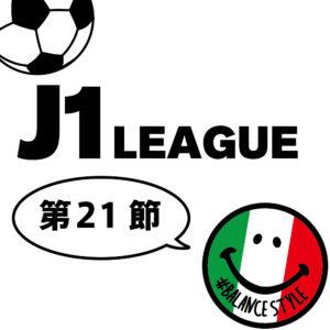 今週のJ1リーグ情報|第21節