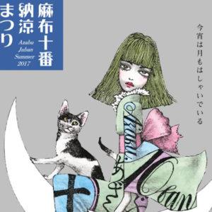東京の夏に欠かせない、麻布十番祭り!8/26、8/27開催!