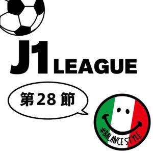 今週のJ1リーグ|第28節
