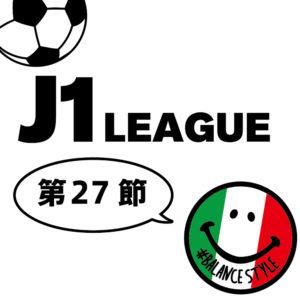 今週のJ1リーグ情報|第27節