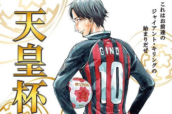 第4回天皇杯全日本サッカー選手権大会