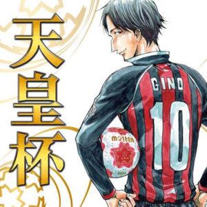 第97回全日本サッカー選手権大会天皇杯:決勝!!
