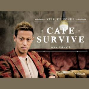 「KEISUKE HONDA CAFE SURVIVE」Amazonプライム・ビデオにて独占配信中!