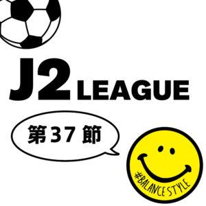 今週のJ2リーグ情報 |第37節