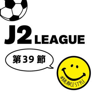 今週のJ2リーグ情報 |第39節