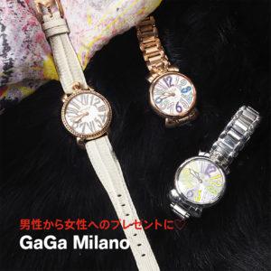 男性から女性へ贈るクリスマスプレゼントに♡共に同じ時を刻むGaGa Milanoの腕時計