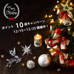 クリスマスイヴまで、あと10日! ポイント10倍キャンペーン開始!!