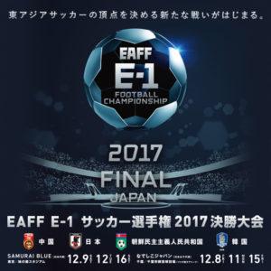 EAFF E-1サッカー選手権 中国代表戦!!