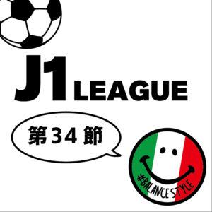 今週のJ1リーグ 第34節