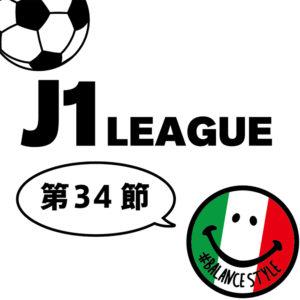 今週のJ1リーグ|第34節