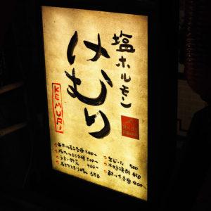11月のお疲れ様会は、原宿駅前のぷりぷりの塩ホルモン「けむり」へ!