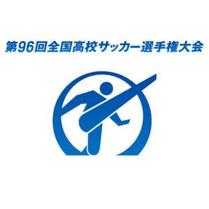 第96回全国高校サッカー選手権開幕!!
