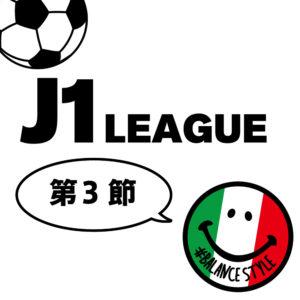 今週のJ1リーグ|第3節