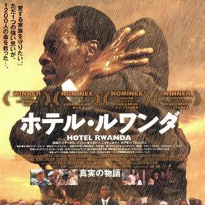 オススメ映画|実話を基にした物語「ホテル・ルワンダ」