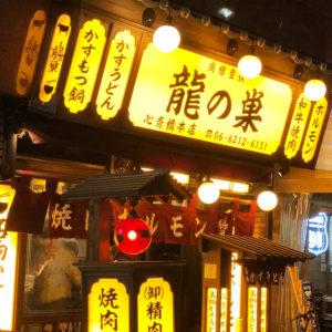 """29日は""""肉の日""""「龍の巣」心斎橋本店へ行って来ました!!"""