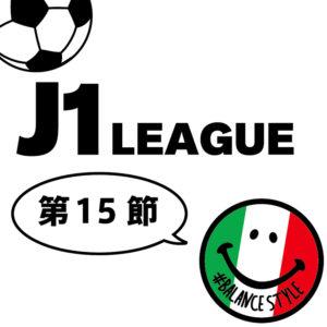 今週のJ1リーグ|第15節