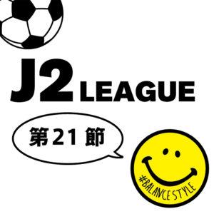 今週のJ2リーグ|第21節