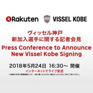 【速報】ついにこの時が!ヴィッセル神戸が新規加入選手のライブ配信を発表!!