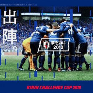 キリンチャレンジカップ2018|日本代表 vs ガーナ代表!!